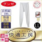 ショッピングステテコ (送料無料)グンゼ 快適工房 長ズボン下 メンズ GUNZE ステテコ ズボン下 前あき 5枚セット スムース 綿100% 日本製 LL
