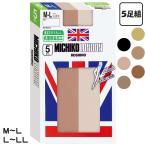 ストッキング 5足組 グンゼ GUNZE MICHIKO LONDON ミチコロンドン SCYサポート パンティストッキング M-L L-LL