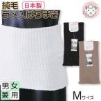 ラメ入り 純毛 腹巻 Mサイズ 日本製 はらまき ハラマキ 紳士 婦人 防寒 温活 還暦祝い ウール 冷房対策 あったか 大人 二重