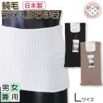 ラメ入り 純毛 腹巻 Lサイズ 日本製 はらまき ハラマキ 紳士 婦人 防寒 温活 還暦祝い ウール 冷房対策 あったか 大人 二重