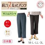 おしりスルッとパンツ デニムパンツ 婦人用 介護用 ズボン M L LL 3L 介護パンツ 片手で履けるパンツ 介護施設 リハビリ 介護用品 介護用衣料 敬老の日