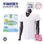 (送料無料)ワンタッチ肌着  紳士用 半袖 ワンタッチテープ式 前開きシャツ 2枚組×3セット 3L