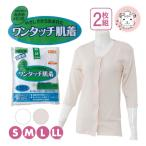 ワンタッチ肌着  婦人用 7分袖 大きめボタン式 前開きシャツ 2枚組 S-LL 七分袖 婦人 女性 レディース 肌着 下着 インナー シャツ 入院 介護 抗菌 防臭 消臭
