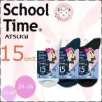 ショッピングソックス スクールソックス アツギ ATSUGI スクールタイム 15cm丈 ショートソックス 3足組×3セット 22-24cm 24-26cm