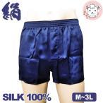 シルク トランクス 絹100% メンズ 前開きタイプ M L LL 紳士 男性 肌着 下着 インナー パンツ SILK プレゼント しるく