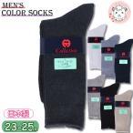 メンズ 靴下 カラーソックス 小さいサイズ コレクション 23-25cm