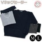 ニット セーター M L メンズ ビジネス 制服 洗える ウォッシャブル 男性 スクール フォーマル