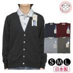 ニット カーディガン 前開き S M L メンズ ビジネス 制服 毛混 紳士 日本製
