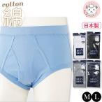 ブリーフ 日本製 メンズ ブリーフパンツ  メンズインナー 綿100% 前開きブリーフ M L