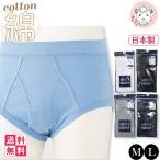 (送料無料)ブリーフ 10枚セット 日本製 メンズ ブリーフパンツ  メンズインナー 綿100% 前開きブリーフ M L