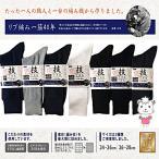 技 上質感 メンズ リブ編み ビジネスソックス クルー丈 24-26cm 26-28cm