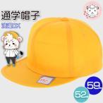 通学帽子 男の子用 黄色い帽子 キャップ型 日本製 小学生 幼稚園 保育園 交通安全帽 51cm-60cm