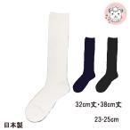 平編み ハイソックス 黒 白 紺 日本製 32cm丈 38cm丈 平織り 靴下 レディース 女の子 23-25cm
