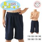 スクール水着 男の子用 ロングタイプ サーフパンツ 110cm-180cm スクール 水着 スイムウェア スイミング プール
