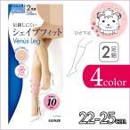 ショートストッキング 2足組 グンゼ GUNZE Venus Leg ビーナスレッグ  伝線しにくい ひざ下丈 ストッキング 22-25cm