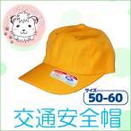 通学帽子 男の子用(RE#82) 黄色い帽子 キャップ型 日本製 小学生 幼稚園 保育園 交通安全帽 50cm-60cm