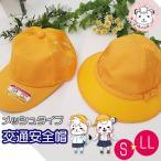 通学帽子 メッシュ 男の子用 女の子用 野球帽 メトロ帽 交通安全帽 黄色い帽子 S M L LL