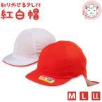 赤白帽子 紅白帽子 日よけ タレ付 ニット 体育帽子 M L LL