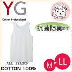 タンクトップ グンゼ GUNZE YG ワイジー メンズ COTTON コットン100%シリーズ  ランニング シャツ M L LL 3L