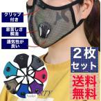 スポーツマスク 送料無料 ランニングマスク メッシュ マスク サイクリング 洗える 2枚入