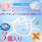マスクインナー マスクブラケット インナーマスク マスク フレーム シリコン 息がしやすい マスクのほね 男女兼用 レディース 柔らかい 3個