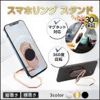 スマホリング バンカーリング スマホスタンド フィンガーリング 薄い スマホ タブレット 縦置き 携帯電話 落下防止