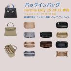バッグインバッグ  エルメス ケリー 25 28 32 専用バッグインバッグ インナーバッグ ポーチ 機能性 分類 化粧品収納 ボトル入れ 初売り