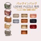 バッグインバッグ ロエベ パズル S M L 専用バッグインバッグ インナーキャリング ポーチ 機能性 分類 化粧品収納 ipad入れ 送料無料 新入荷
