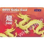 国際電話カード >  0055GOGO龍カード 2400円  (1800円/枚)