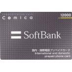 国際電話カード > comica(コミカ)カード 12000円 (5900円/枚)