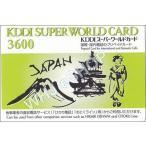 国際電話カード > KDDIスーパーワールドカード 3600円 (2600/枚)