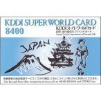 国際電話カード > KDDIスーパーワールドカード 8400 (ID番号メール配信)