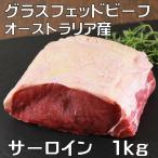 サーロイン 牛肉ブロック 1kg かたまり肉 ステーキ用 グラスフェッドビーフ(牧草牛) オージービーフ オーストラリア産 赤身 -SKU105