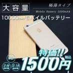 モバイルバッテリー 大容量 10000mAh 薄型 iPhone Android スマホ 充電器