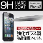 iPhone7 ガラスフィルム iPhone7Plus 保護フィルム iPhone6s フィルム ガラス