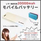 モバイルバッテリー 財布型 20000mAh スマホ 充電器 iPhone スマートフォン