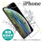 ガラスフィルム iPhone 強化ガラス 液晶保護 iPhone7/iPhone7Plus/iPhone6S/iPhone6SPlus/iPhoneSE/各種スマホ対応/9H【メール便送料無料】