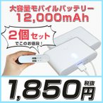 モバイルバッテリー 大容量 12000mAh 充電器 2個セット スマホ スマートフォン iPad iPhone 携帯充電器