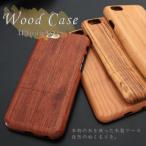 【4カラー】本物の木製ウッドケース/iPhone6/6S対応