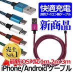 ���ť����֥� ���ޥ� 1m 2m 3m iPhone USB�����֥� microUSB�����֥� Android Type-C �����ɻ� iOS �ֺ����� �����ʥ���� ���