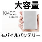 モバイルバッテリー iPhone 大容量 10400mAh 軽量 スマホ 充電器 携帯充電器 急速充電 機内持ち込み Android outlet iqos