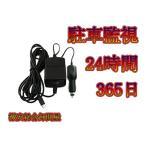 ショッピングドライブレコーダー ドライブレコーダー用 24時間駐車監視シガー電源 12v 24v兼用仕様 1個
