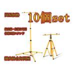 投光器 作業灯 伸縮三脚スタンド 1灯 2灯対応 問屋価格 10個set