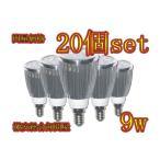 LEDスポットライト 9w 900lm E11口金仕様 問屋価格 20個set