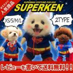 送料無料 スーパーマン 犬 猫 コスチューム 洋服 ドッグウェア おもしろ 着ぐるみ コスプレ  犬用 服 ハロウィン なりきり [レビューを書いて送料無料]