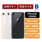 iPhone8 256GB 中古 本体 SIMフリー Bグレード A1906