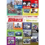 懐かしの  80年代のストリートバイク 国内外レース満載   BIKERS VISUAL EXPRESS 80sセレクション   DVD