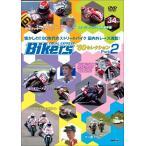 バイカーズ80sセレクション Part2 80年代国内外レース満載   DVD