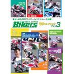 バイカーズ80sセレクション Part3 懐かしの80年代ストリートバイク レース特集   DVD
