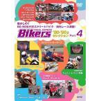 バイカーズ80sセレクション Part4 懐かしの80年代-90年代ストリートバイク レース  DVD